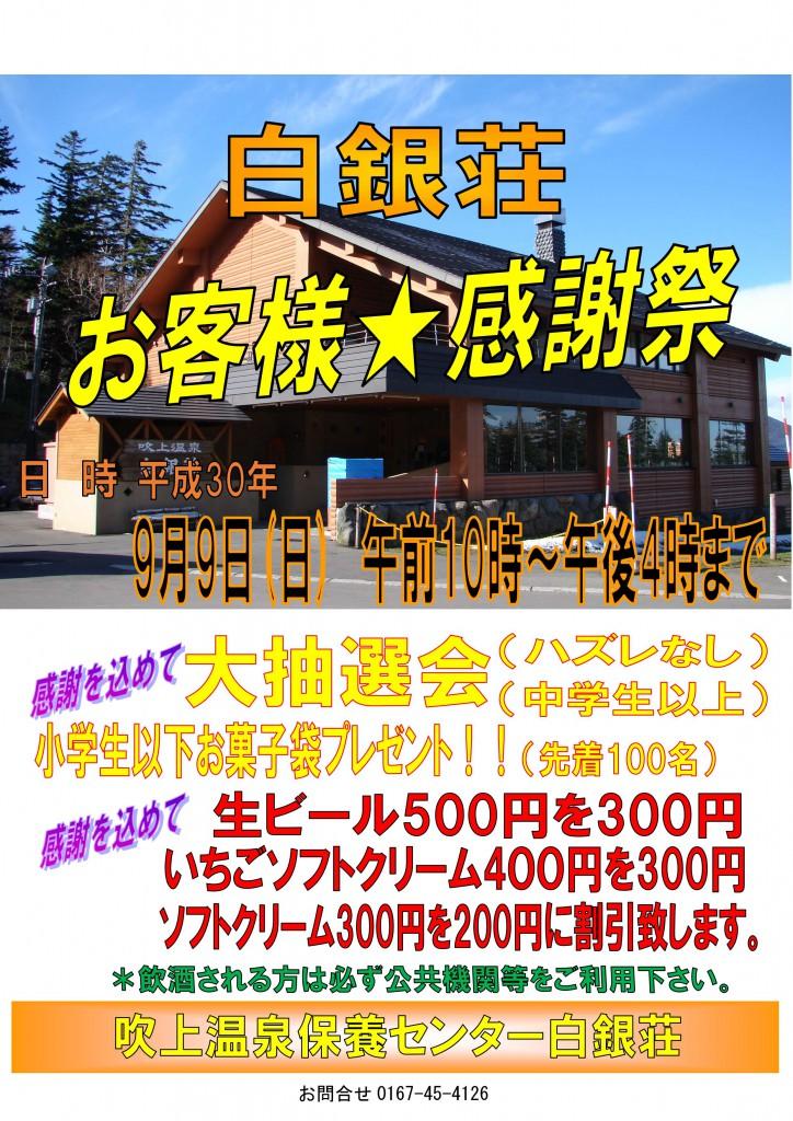 お客様感謝祭2018.9.9_01
